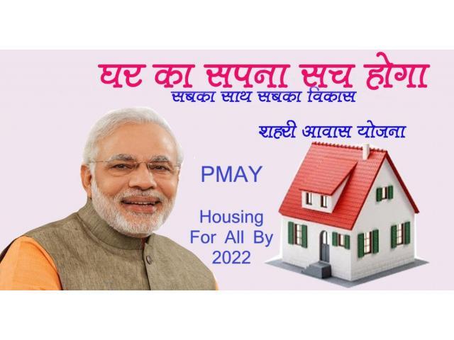 Pradhan Mantri Awas Yojna | Affordable Housing Scheme