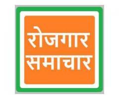 the rojgar samachar online for the student