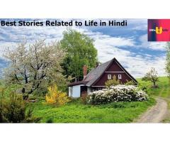 Short Heart Touching Hindi Story