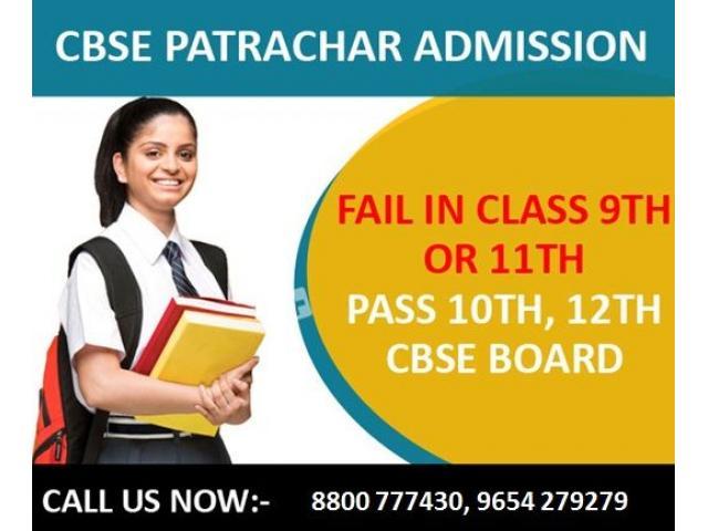 CBSE Patrachar Class 10 Admission in Delhi
