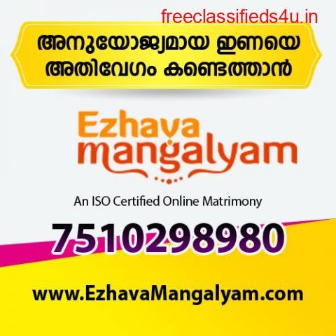 Hindu Ezhava Brides & Grooms in Kerala   Most Trusted Hindu Ezhava Matrimonial site
